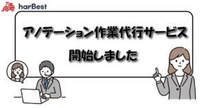 アノテーション作業代行メイン-2