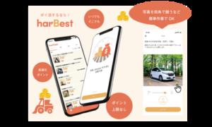 ポイ活アプリ_harBest